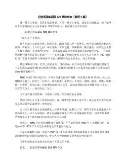 纪念毛泽东诞辰123周年作文【优秀4篇】