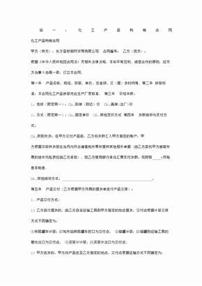 化学品购销合同.doc