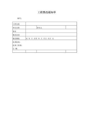 工程整改通知单(监理)
