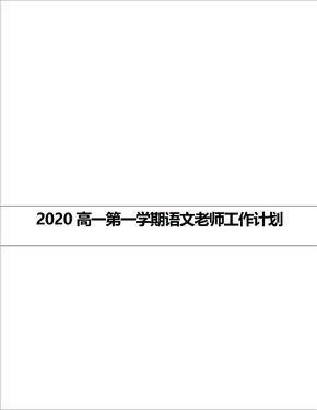 2020高一第一学期语文老师工作计划