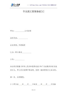 个人用工劳务协议[1]