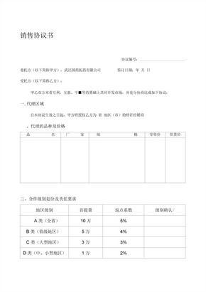 委托销售合同(合作协议新) (2)