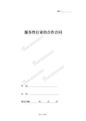 2019年服务性行业的合作合同协议书范本
