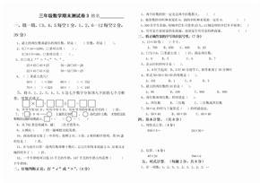人教版三年级下册数学期末试题(有一定难度).doc