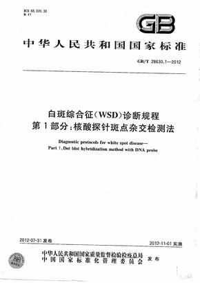 GBT 28630.1-2012 白斑综合征(WSD)诊断规程 第1部分