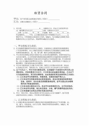 房屋租赁合同-福州律师在线福建律师在线
