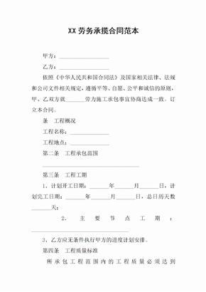 XX劳务承揽合同范本[推荐范文]
