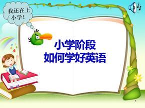 小学英语英语学习方法ppt课件