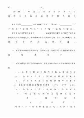 公路工程施工监理合同协议书范本.docx