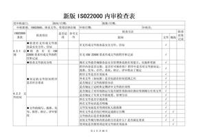 新版ISO22000内审检查表