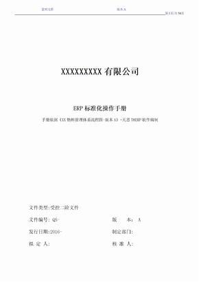 ERP标准化操作手册