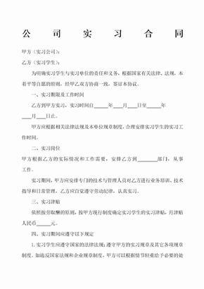 公司实习合同.docx
