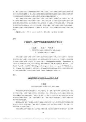 推进国际年代地层表在中国的应用
