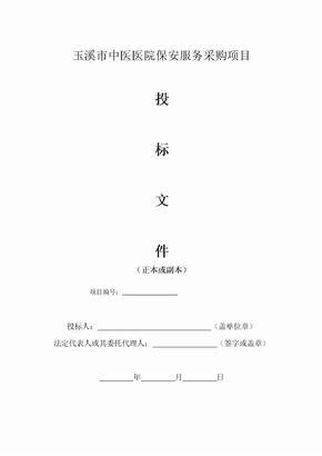 中医院保安投标文件