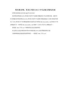 鸡西教育网:黑龙江鸡西2012中考录取分数线查询