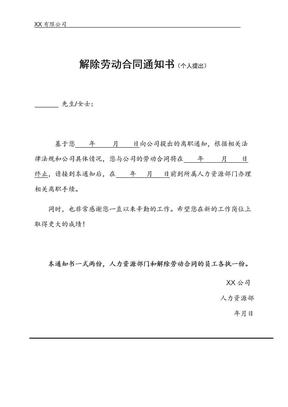 解除劳动合同通知书(个人提出)