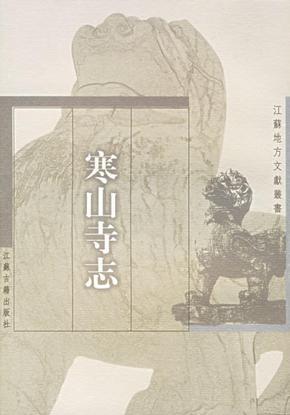 寒山寺志(校补本)