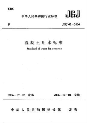 《混凝土用水标准》(JGJ 63 2006)