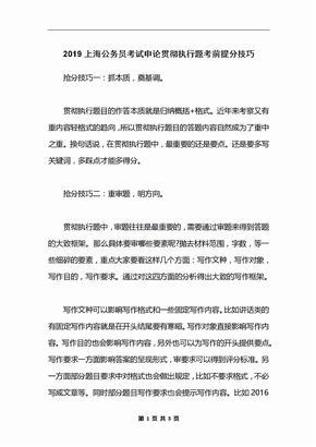 2019上海公务员考试申论贯彻执行题考前提分技巧