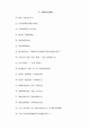 六一入队仪式主持词.doc