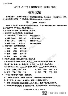 2017年山东春考语文试题及答案