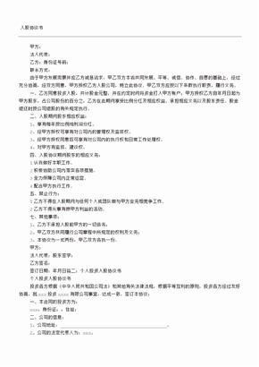 管理入股协议合同书方案.doc
