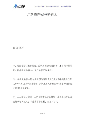 广东省劳动合同模板[1]