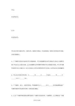 广告公司年度合作合同协议书范本
