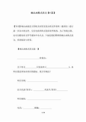 2018年确认函格式范文【8篇】