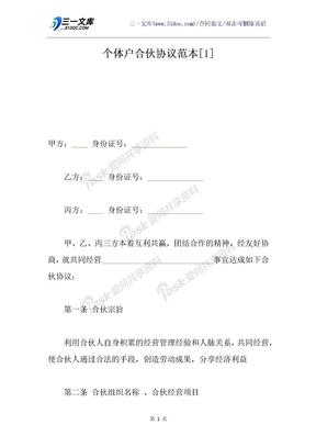 个体户合伙协议范本[1]