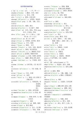 高中英语3500单词表含音标