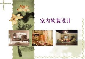 家具与软装设计