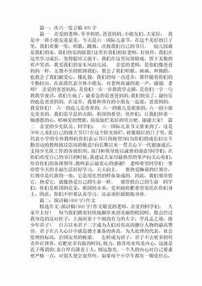 2020精选六一演讲稿400字