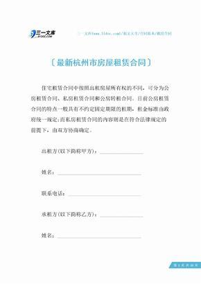 最新杭州市房屋租赁合同