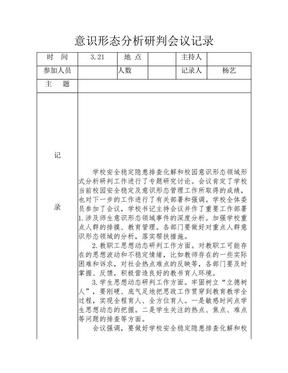 意识形态分析研判会议记录 .pdf