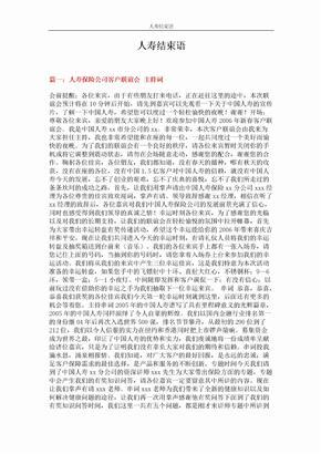 人寿结束语 (6页)