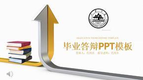 山东大学毕业答辩PPT模板