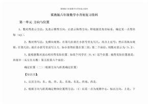 冀教版六年级数学小升初复习资料.docx