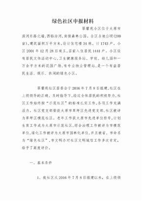 [范本]绿色社区申报材料