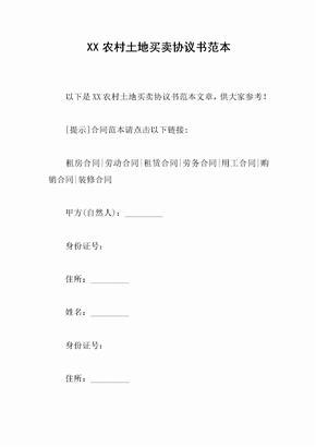 XX农村土地买卖协议书范本_1