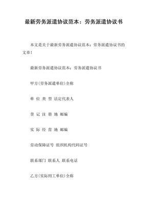 最新劳务派遣协议范本:劳务派遣协议书
