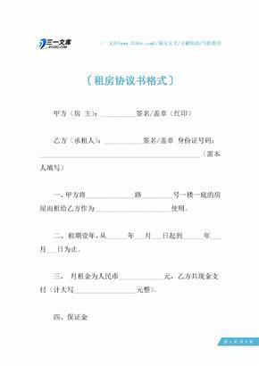 租房协议书格式