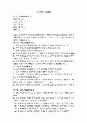 2019年新定制培养三方协议