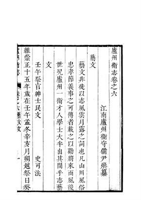 [乾隆]庐州卫志(卷六)