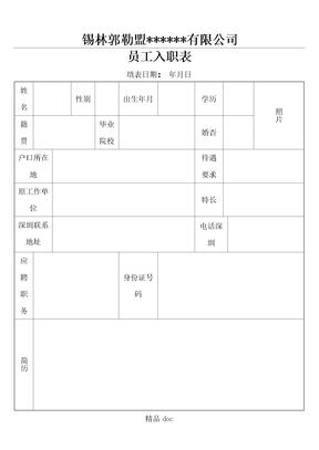 公司新员工入职表格模板.doc