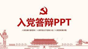 入党答辩ppt模板 自我介绍演讲稿PPT