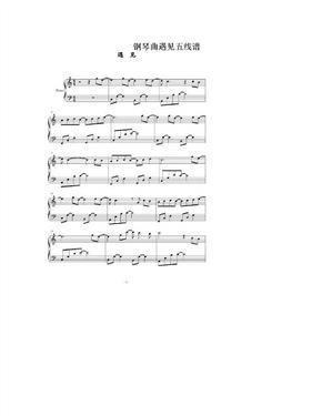 钢琴曲遇见五线谱