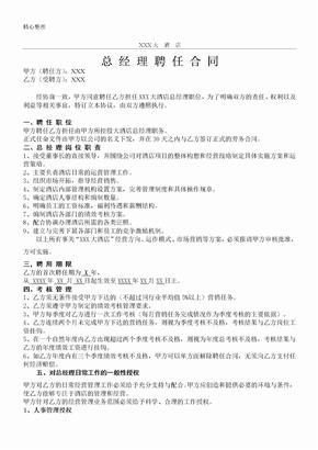 酒店总经理聘任协议模板合同.doc