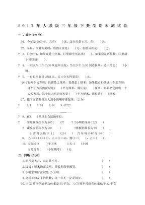 人教版小学三年级下册数学期末考试卷 (2)