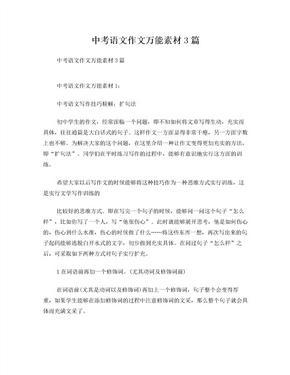 中考语文作文万能素材3篇
